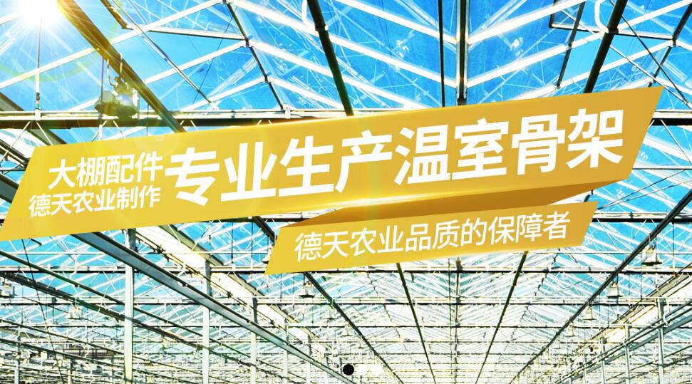 郑州德天农业科技,河南大棚温室骨架,河南温室骨架